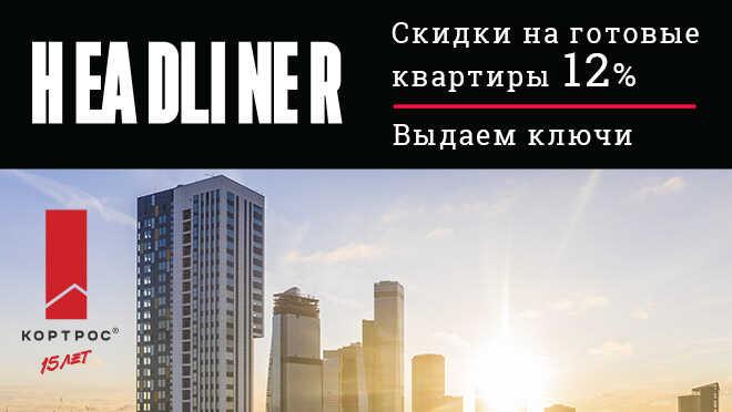ЖК Headliner. Готовые квартиры в ЦАО Виды на Москва-Сити и центр города